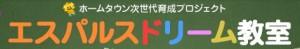 【共同実施】エスパルス × 塩田研究室