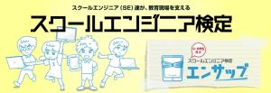 【共同研究】スクールエンジニア検定