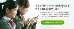 【共同研究】ネット利用診断サービス
